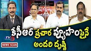 స్నేహపూర్వక పోటీలు చేటు చేస్తాయా? | News Scan Debate With Vijay | 19th November 2018 | TV5News