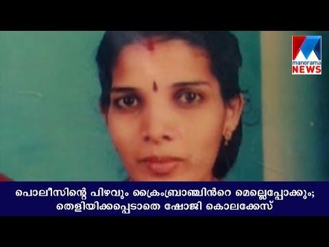 No progress in Shoji Murder Case investigation | Manorama News