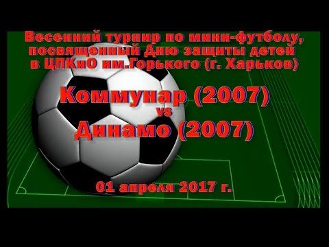 Динамо (2007) vs Коммунар (2007)  (01-04-2017)