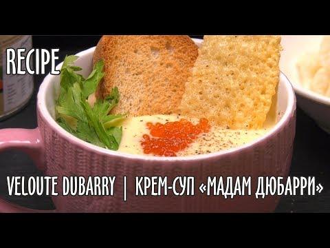 Veloute Dubarry 🍲💖✨Суп-крем «Мадам Дюбарри»