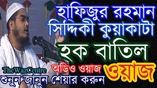Maulana Hafizur Rahman Siddiki 'Bangla waz' হক ও বাতিলের পার্থক্য.