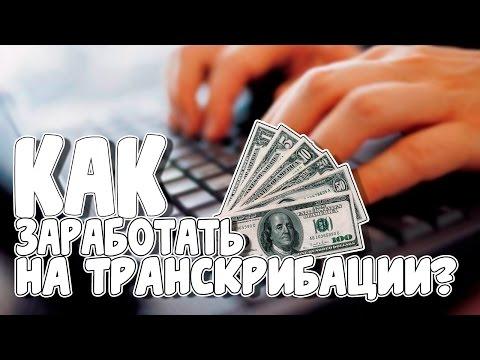 Заработок на транскрибации / Транскрибация аудио в текст
