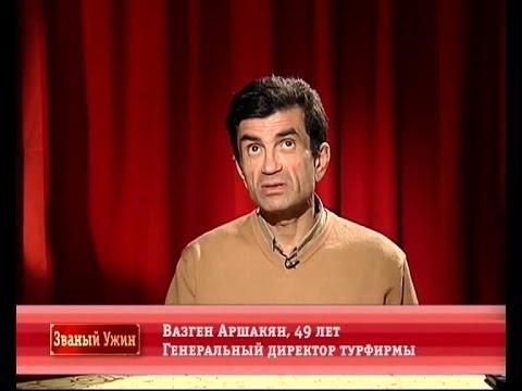Званый ужин. День 2. Вазген Аршакян (13.05.2014)