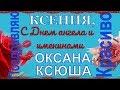 Поздравления с Днем Ангела Ксении Оксаны Ксюши и именинами в день Ксении Петербургской mp3