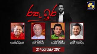 Rathu Ira ll 2021-10-21