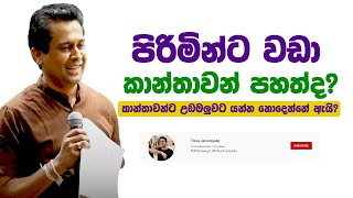 Tissa Jananayake - Episode 154