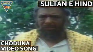 Sultan E Hind Hindi Movie Choduna Video Song Mohan Choti Satish Kaul Eagle Hindi Movies