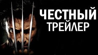 Честный трейлер - Люди Икс: Начало. Росомаха (русская озвучка)