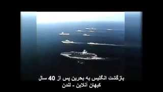 کیهان آنلاین - لندن: بازگشت انگلیس به بحرین پس از 40 سال
