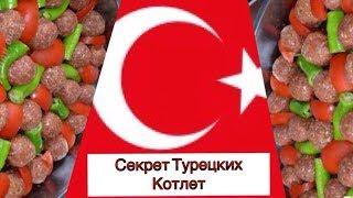 СЕКРЕТ турецких Котлет / Köfte Tarifi / Запеченные котлеты в духовке с овощами / Турция