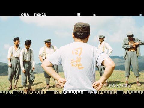 健忘村 - 花絮:歡迎光臨健忘村篇