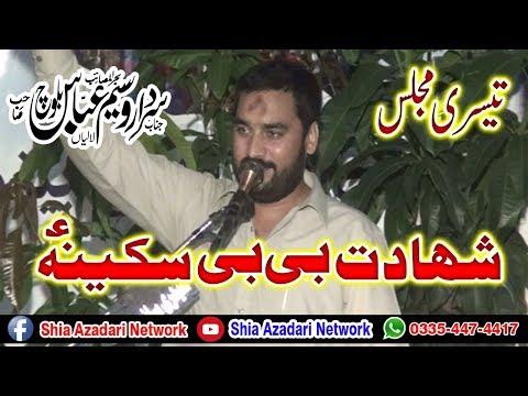Zakir Waseem Abbas Baloch || Khamsa Majalis 29 july 2019 || Kot Abdul Malik || 3rd Majlis || Full HD