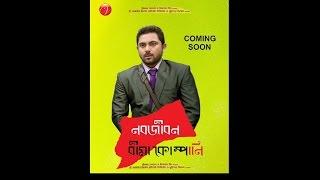 Nabojibon Bima Company , New Bengali Movie Trailer - SOHAM