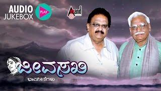 Jeeva Sakhi | Juke Box | S.P Balasubrahmanyam | Musical C.Ashwath| Kannada Bhavageethe