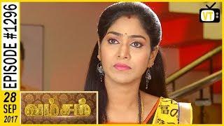 Vamsam - வம்சம்   Tamil Serial   Sun TV    Epi 1296   28/09/2017   Vision Time