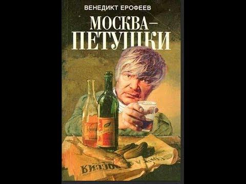 И немедленно выпил 5 коктейлей по рецепту Венички Ерофеева