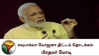 சவுபாக்யா யோஜனா திட்டம் தொடக்கம்: பிரதமர் மோடி | Modi, Saubhagya Yojana Scheme