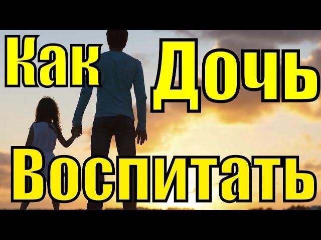 12 ВЕЩЕЙ КОТОРЫМ СТОИТ ОБУЧИТЬ ДОЧЬ / О Воспитании Дочери / Как воспитывать вырастить дочь