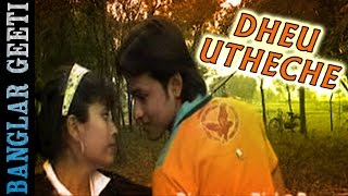 Dheu Utheche | Gour Gopal Das | Love Songs Bengali | Meera Audio | Bengali Video Songs 2016