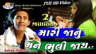 Mari janu Mane Bhuli Jay... New Song ASHOK THAKOR Full HD Video 2018 {NEHAL STUDIO}