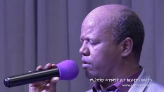 Ethiopian Evangelical Church Boston Yosef Bekele