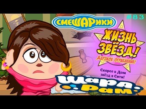 Смешарики Шарарам #83 ДЕРЗКОЕ ОГРАБЛЕНИЕ Жизнь Звёзд! Детское видео Игровой мультик Let's play