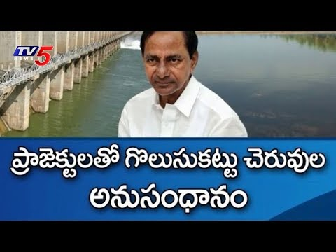 CM KCR Review Meeting With Officials Over Golusu Kattu Lakes | TV5 News