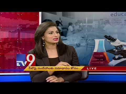 Sri Gayatri institutions Chairman PVRK Murthy answers Questions on NEET - TV9