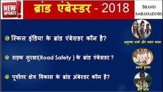 ब्रांड एम्बेसडर 2018 | Brand Ambassador 2018 | Railway /SSC/BANK/VDO/PSC/PCS..
