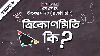 ১। ত্রিকোণমিতি কি? (What is Trigonometry?)
