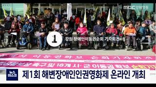 제1회 해변장애인인권영화제 온라인 개최