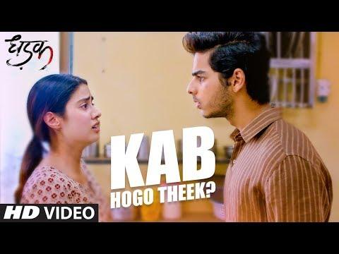 Kab hogo theek? | Dhadak | Ishaan Khatter | Janhvi Kapoor | In Cinemas Now thumbnail