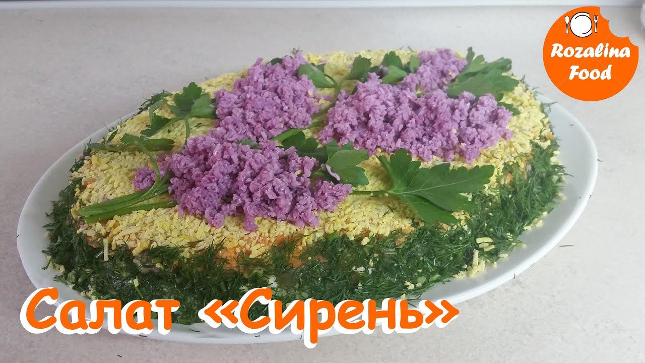 Салат ветка сирени пошаговый рецепт