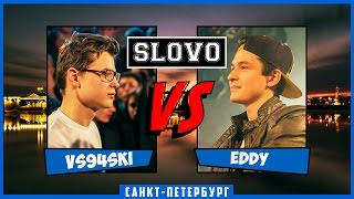 SLOVO | Saint-Petersburg – VS94SKI vs EDDY [1/8 ФИНАЛА, II сезон]