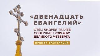 """""""Двенадцать Евангелий"""": Отец Андрей Ткачев совершает службу Великого Четверга"""