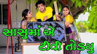 સાસુમાં એ ટીવી તોડ્યુ || dhaval domadiya