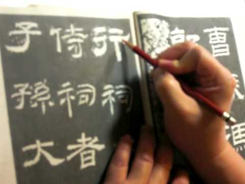 top chinese calligraphy
