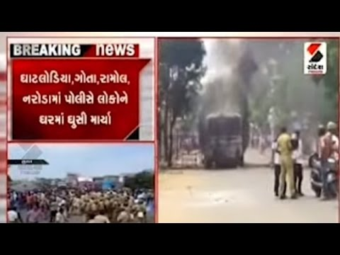 Vehicles Set on Fire in Ahmedabad || Gujarat Riots || Sandesh News