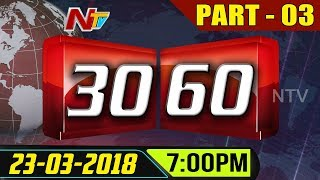 News 30/60 || Evening  News || 23th March 2018 || Part 03 || NTV