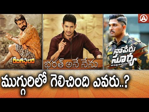 Naa Peru Surya, Bharat Ane Nenu, Rangasthalam: Who Is The Winner In This Summer? | Namaste Telugu