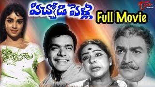 Pichodi Pelli Full Length Telugu Movie | Raja Babu, Vijaya Nirmala