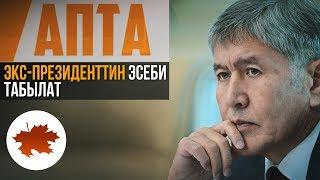 Апта/ Кыргыздын канын ичкен мите курттар кимдер? Экс-президенттин эсеби табылат