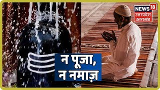 Mahabahas | सड़क पर न पूजा, न नमाज़