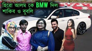 হিরো আলম কে BMW গাড়ি উপহার দিলেন শাকিব ও বুবলি