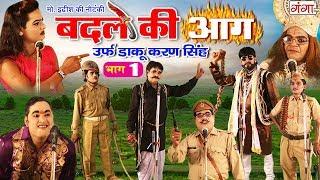 मोहम्मद इद्रीश की नई नौटंकी - बदले की आग उर्फ़ डाकू करण सिंह (भाग -1) Bhojpuri New Nautanki 2019