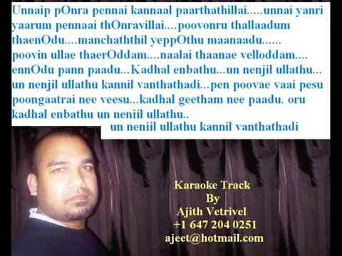 Oru Kadhal Enbathu - Tamil Karaoke Song video