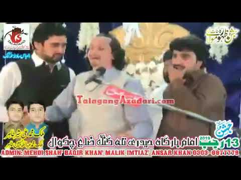 Zakir Naheed Jag | Jashan 13 Rajab 2019 Talagang |