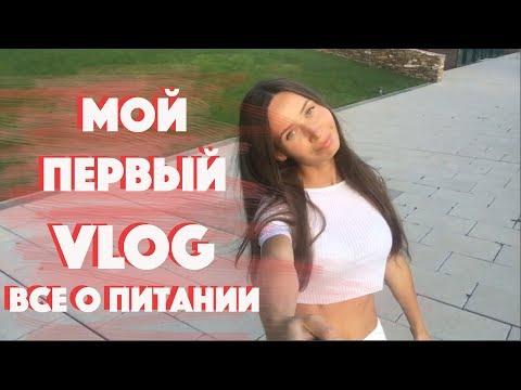 VLOG :) МОЙ РАЦИОН