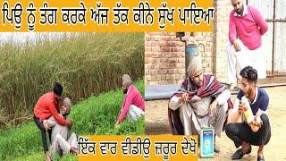 ਹੁਣ ਤਾਂ ਘਰ ਘਰ ਆਹੀ ਹਾਲ ਆ ll ਕਿ ਬਣੂ ਦੁਨੀਆ ਦਾ , ਰੱਬ ਹੀ ਜਾਣਦਾ 🙏🙏 Punjabi latest video