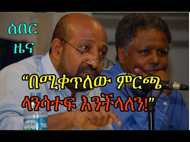 Ethiopia: Prof. Berhanu Nega About The Next Ethiopian Election